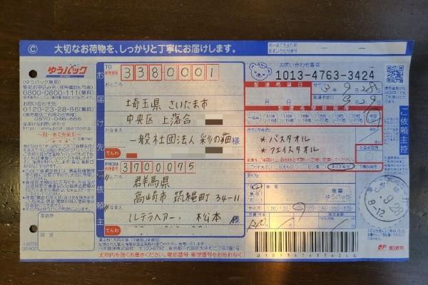 9回目のタオルご寄付・埼玉県